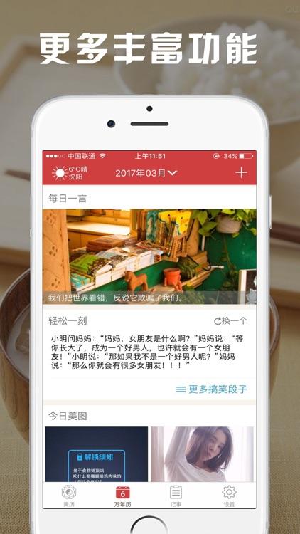 养生-中医健康平安减肥偏方 screenshot-3