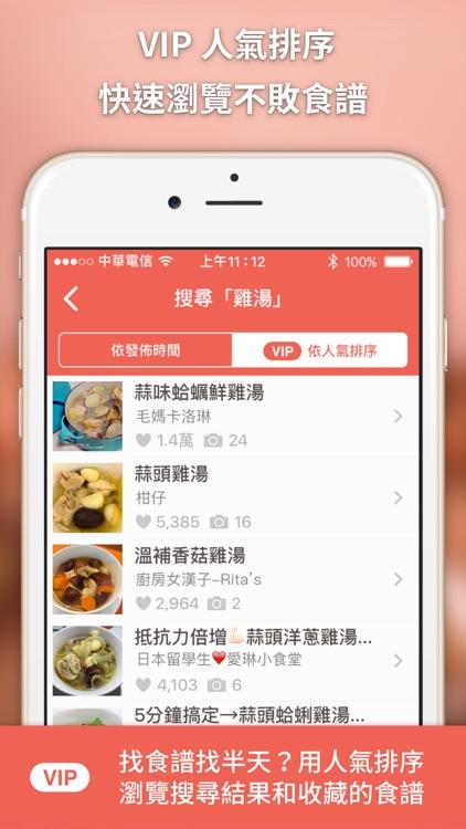 iCook 愛料理 screenshot-3