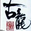古龙全集(for精校版)