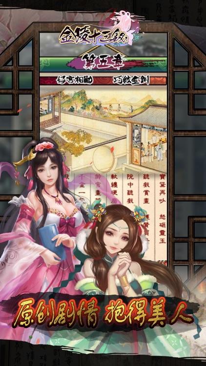 金陵十三钗-首款红楼梦题材手游 screenshot-3