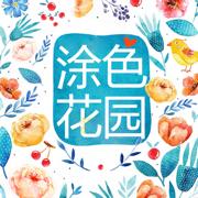 涂色花园—秘密涂鸦少女的暖暖日记2017