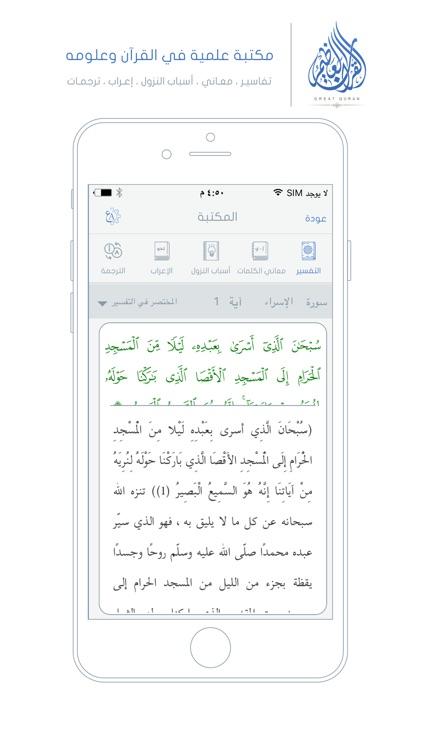 القرآن العظيم | Great Quran | وقف الراجحي