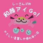 しーさんゴの和顔アイGOステッカー icon