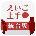 えいご上手統合版 icon
