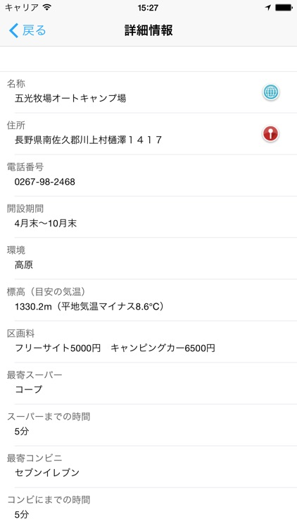 全国オートキャンプ場マップ screenshot-4