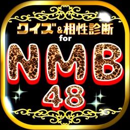 クイズ&相性診断 for NMB48