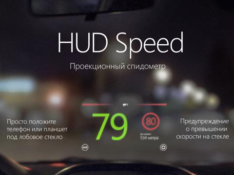 Скриншот из Антирадар HUD Speed камеры ДПС