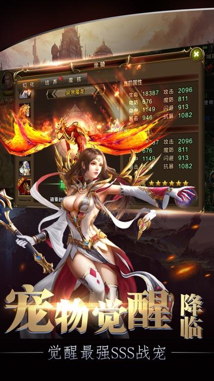 魔剑大陆- 年度史诗级魔域动作手游 screenshot-3
