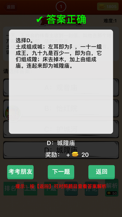 Download 全民智力题 - 最强题库侦探推理游戏 for Android