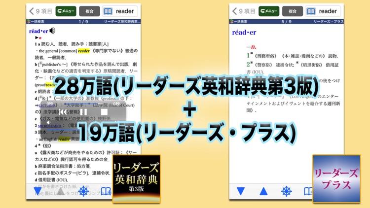 研究社 リーダーズ英和辞典第3版+リーダーズ・プラス セット