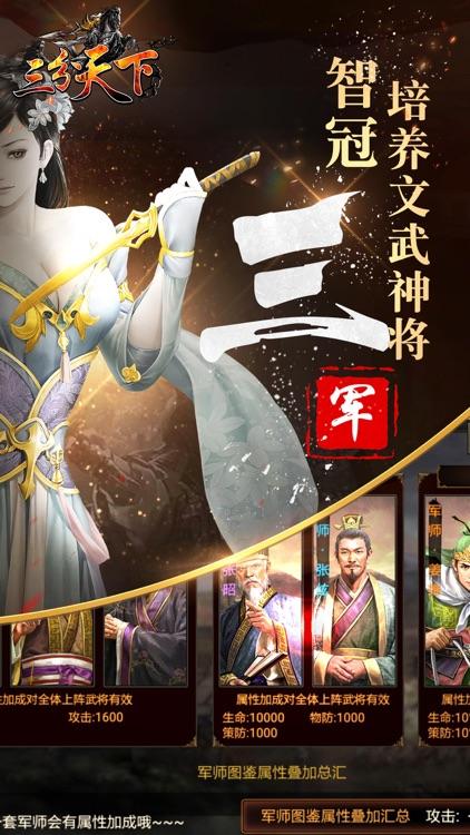 三分天下-三国策略卡牌手游 screenshot-4