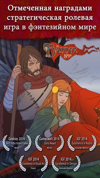 Скриншот №1 к Banner Saga