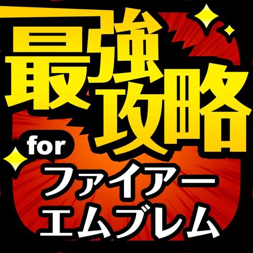 FEヒーローズ最強攻略 for ファイアーエムブレム ヒーローズ iOS App