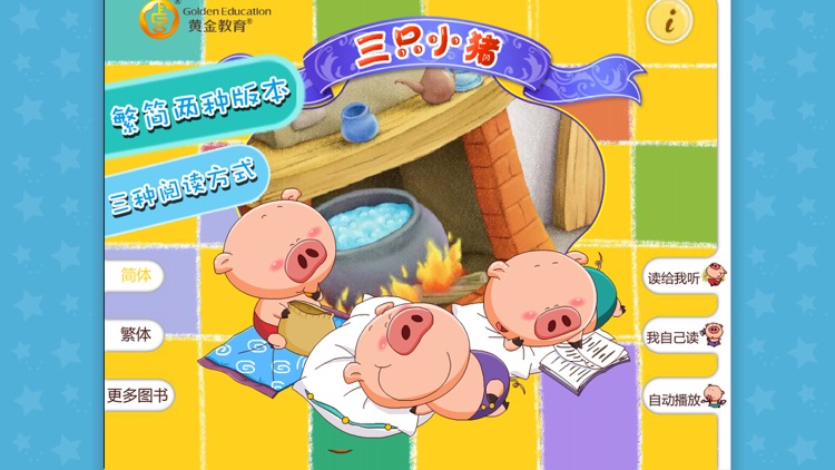 Three Pigs-(Animation + Picture book)