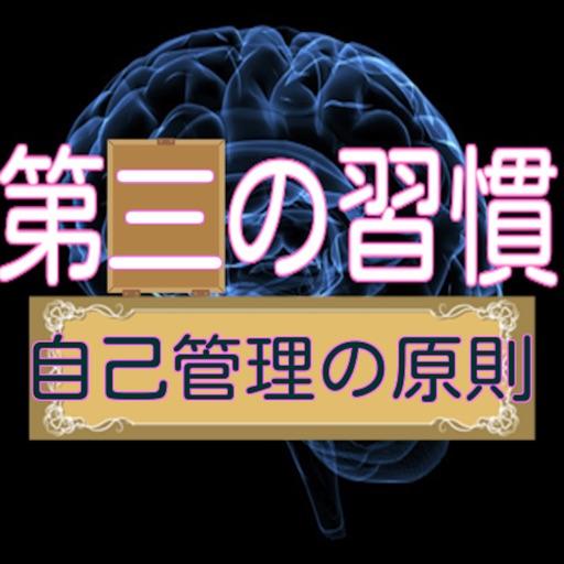 第三の習慣「自己管理の原則」