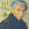川端康成文集-获诺贝尔1968年文学奖