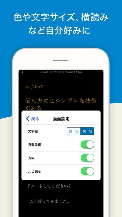 honto電子書籍リーダー screenshot-3
