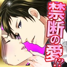 禁断バージンロード 女性向け恋愛ゲーム!乙女げーむ
