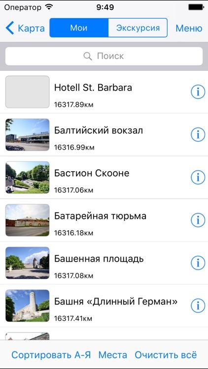 Таллин аудио- путеводитель screenshot-3