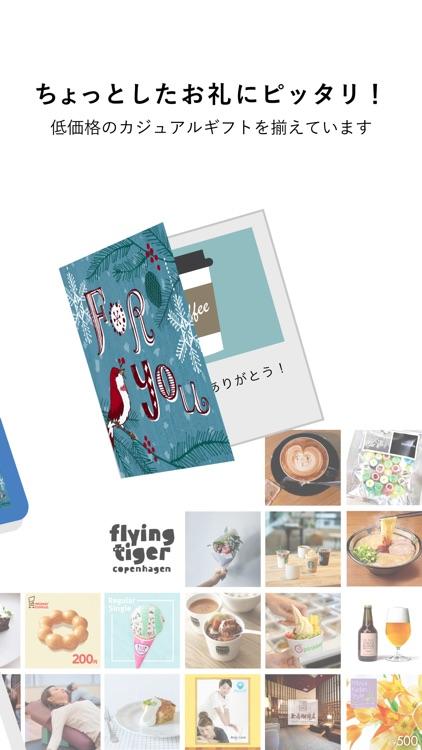 giftee - 100円から贈れるカジュアルギフトアプリ