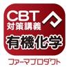 CBT講義動画(有機化学)