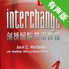 剑桥国际英语教程1级 -课程辅导学习助手