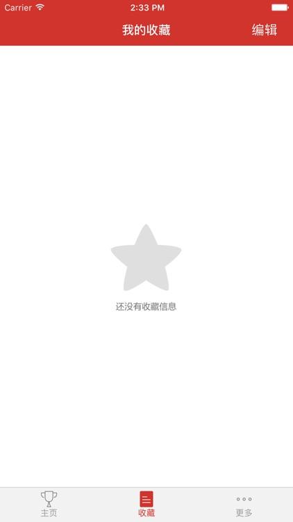 植物百科全书 screenshot-4
