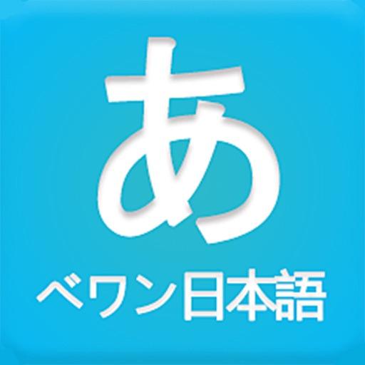 日语学习神器 - 新版日语自学必备教程 app logo