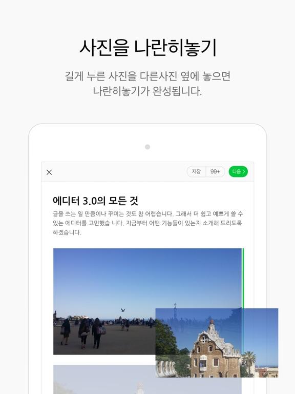 네이버 블로그 - Naver Blog Скриншоты10