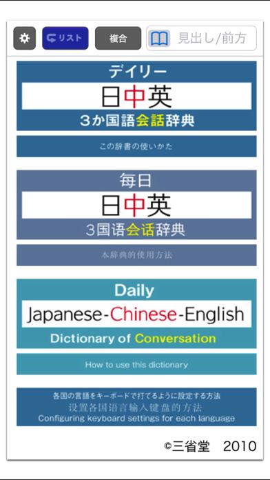 三省堂 デイリー日中英3か国語会話辞典 ONESWING版のおすすめ画像2