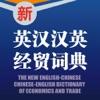外贸汉英专业词典