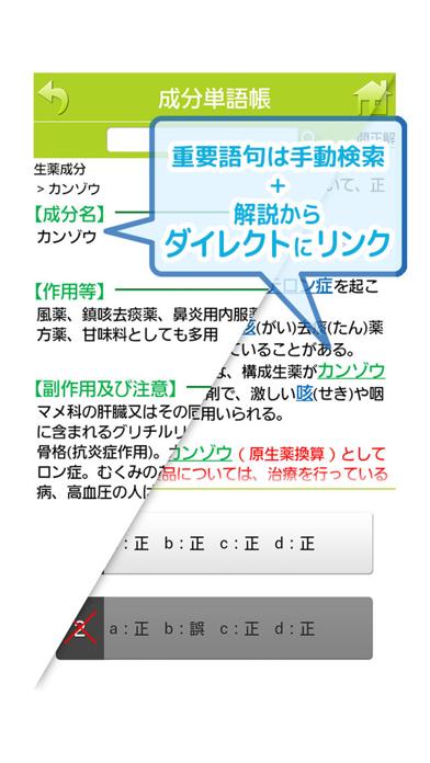 登録販売者 アプリで合格のおすすめ画像4