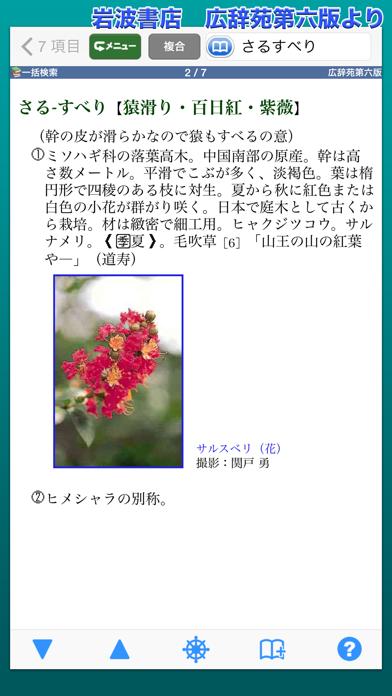 ウルトラ統合辞書2015のおすすめ画像1