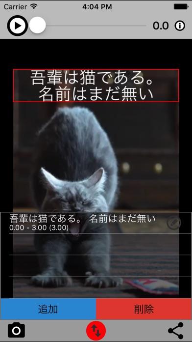 俺の字幕動画 - 動画に字幕を入れよう!のスクリーンショット1