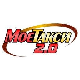 МоёТакси 2.0