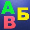 Учим буквы и азбука - Пазлы для малышей и детей 2