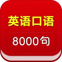 英语口语8000句 -最新有声日常社交会话大全