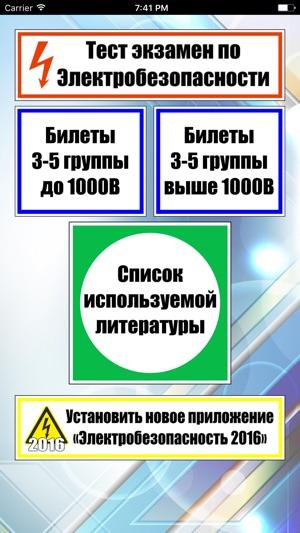 Тест на 4 5 группу по электробезопасности инструкции по электробезопасности в учреждениях культуры