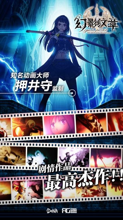 幻影纹章 - 公主の邀请函 screenshot-3