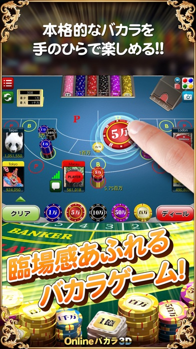 Onlineバカラ3D – 本格カジノゲームスクリーンショット2