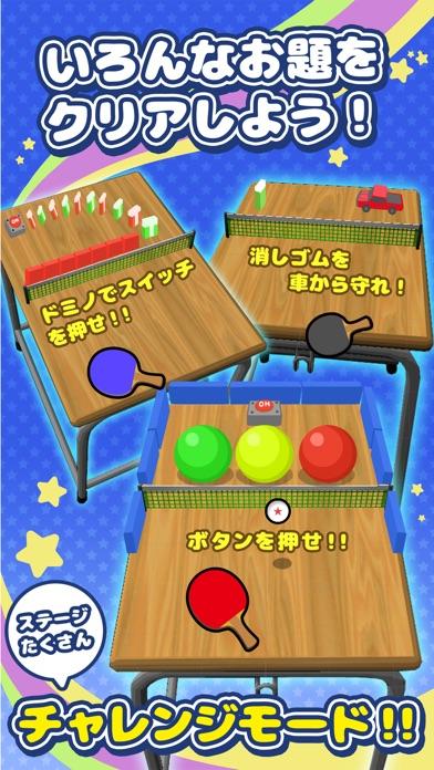 机で卓球のスクリーンショット5