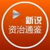 【新】资治通鉴-有声离线 换种姿势了解