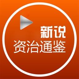 【新】資治通鑒-有聲離線 換種姿勢了解