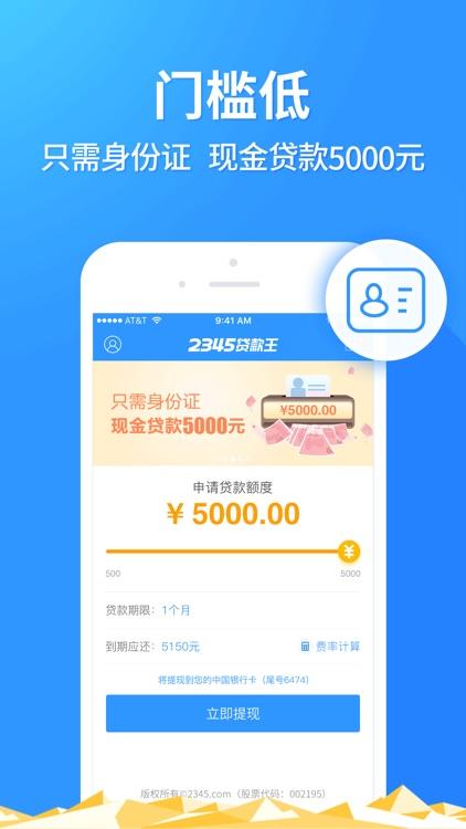 2345贷款王高额版-只需身份证现金贷款5000