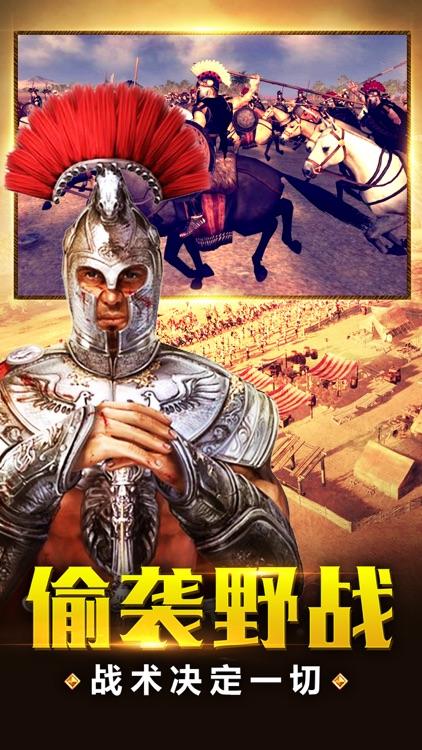 罗马战争 帝国时代策略冒险单机游戏! screenshot-4
