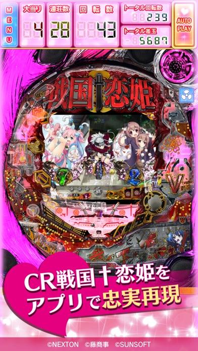 CR戦国†恋姫のスクリーンショット2