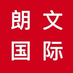 朗文国际英语