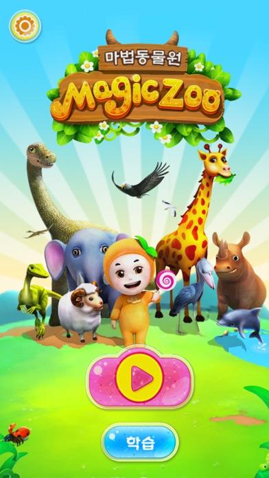 Magic Zoo International screenshot one