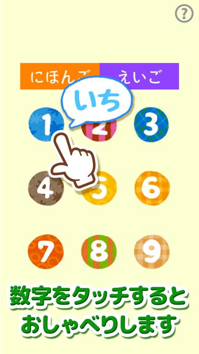 タッチで数字を覚えよう!【子供が喜ぶ知育アプリ】のおすすめ画像2