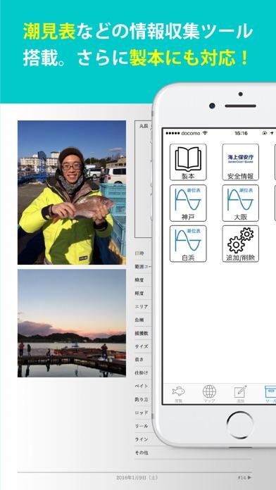 釣果ノート(製本まで可能な釣果記録アプリ)のスクリーンショット4